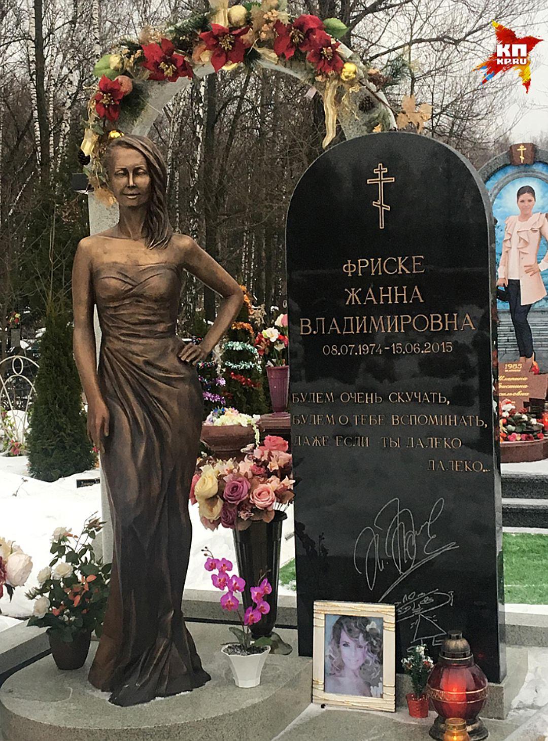 Фриске Жанна Владимировна